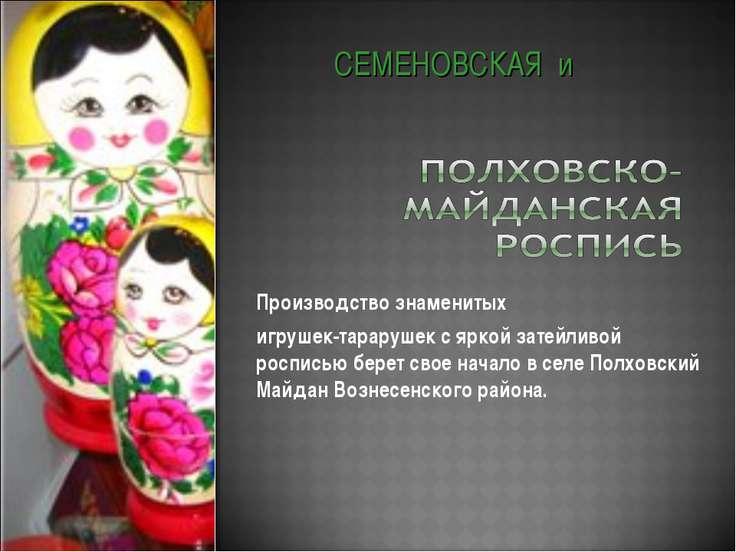 Производство знаменитых игрушек-тарарушек с яркой затейливой росписью берет с...