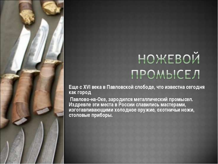 Еще с XVI века в Павловской слободе, что известна сегодня как город Павлово-н...