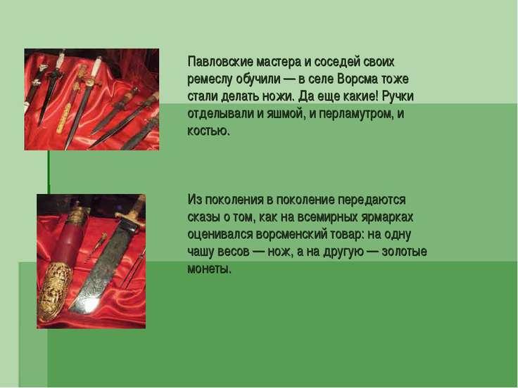 Павловские мастера и соседей своих ремеслу обучили — в селе Ворсма тоже стали...