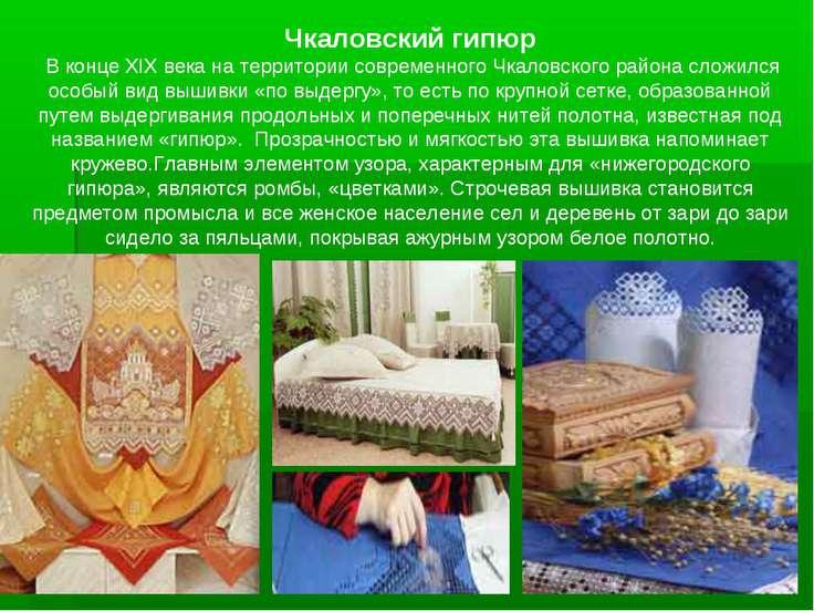 Чкаловский гипюр В конце XIX века на территории современного Чкаловского райо...