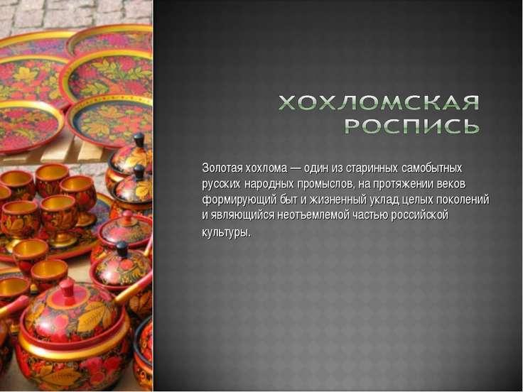 Золотая хохлома — один из старинных самобытных русских народных промыслов, на...