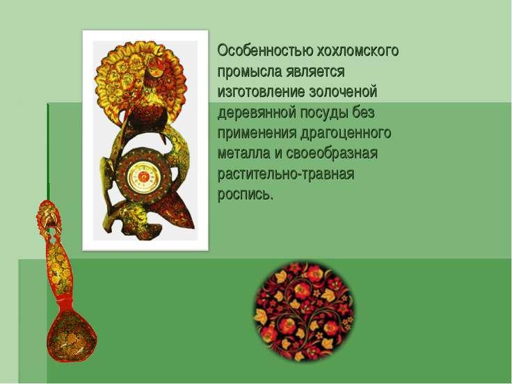 Особенностью хохломского промысла является изготовление золоченой деревянной ...