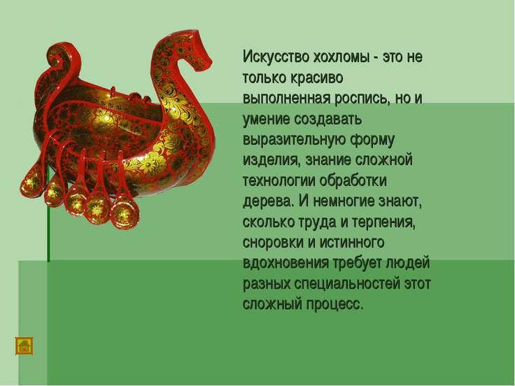 Искусство хохломы - это не только красиво выполненная роспись, но и умение со...