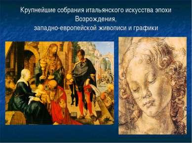 Крупнейшие собрания итальянского искусства эпохи Возрождения, западно-европей...