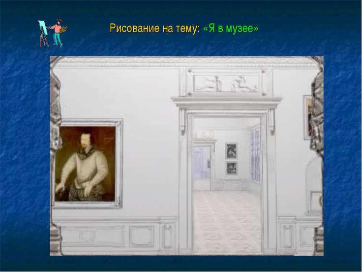 Рисование на тему: «Я в музее»