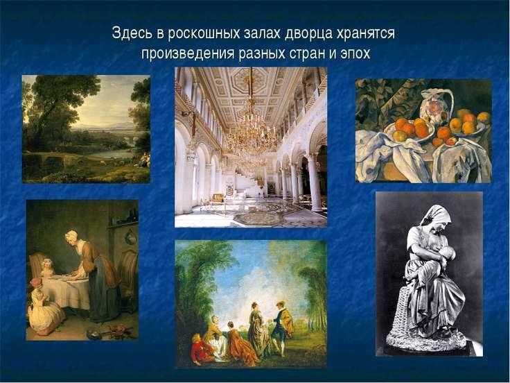Здесь в роскошных залах дворца хранятся произведения разных стран и эпох