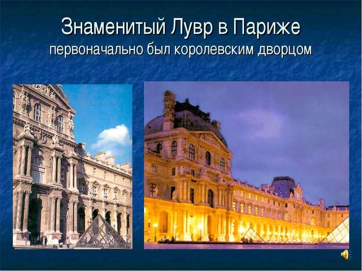 Знаменитый Лувр в Париже первоначально был королевским дворцом