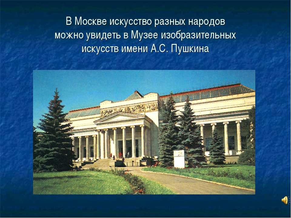 В Москве искусство разных народов можно увидеть в Музее изобразительных искус...