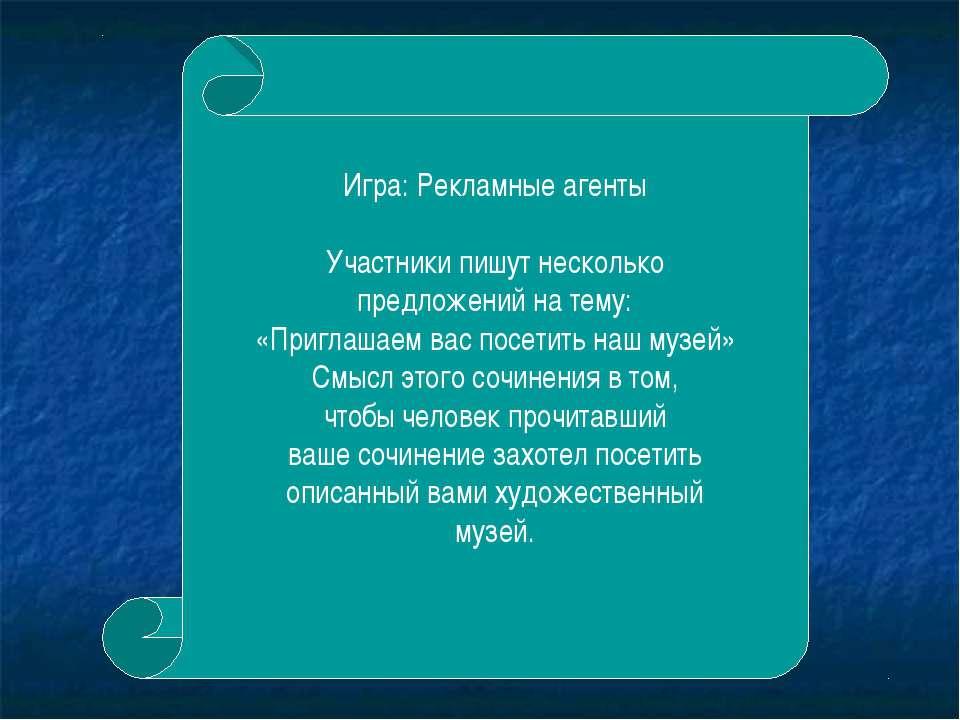 и Игра: Рекламные агенты Участники пишут несколько предложений на тему: «Приг...