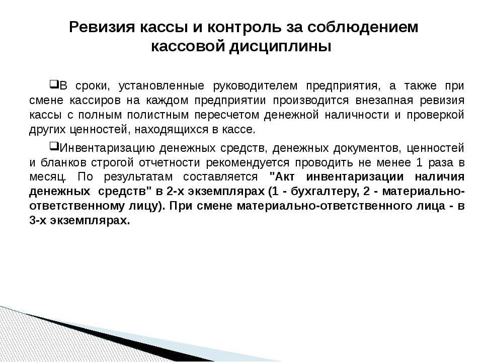 Ревизия кассы и контроль за соблюдением кассовой дисциплины В сроки, установл...