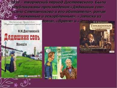 1859 – творческий период Достоевского. Были опубликованы произведения:«Дядюшк...