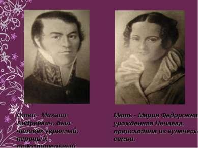 Отец - Михаил Андреевич, был человек угрюмый, нервный, подозрительный. Мать -...