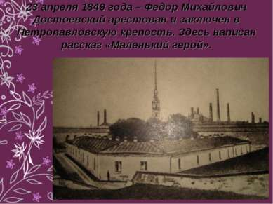 23 апреля 1849 года – Федор Михайлович Достоевский арестован и заключен в Пет...