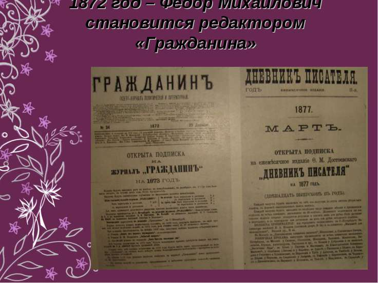 1872 год – Федор Михайлович становится редактором «Гражданина»