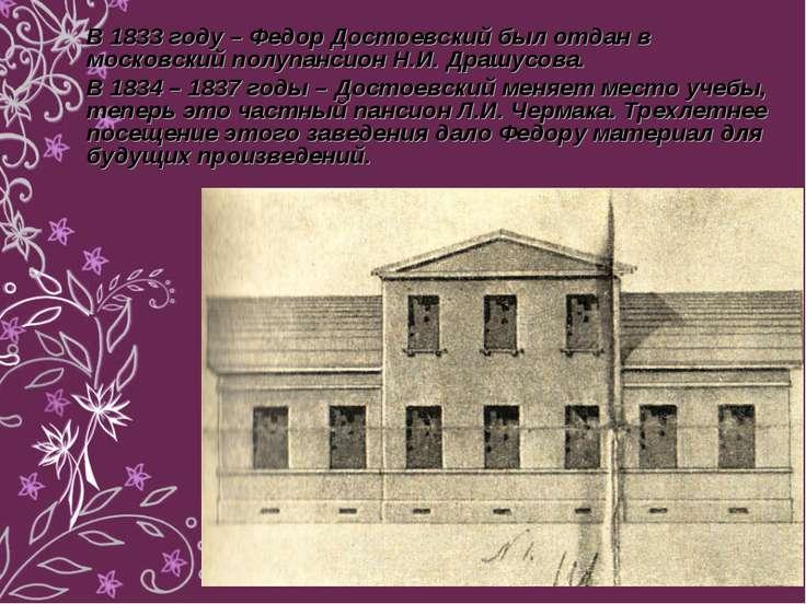 В 1833 году – Федор Достоевский был отдан в московский полупансион Н.И. Драшу...