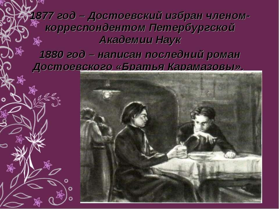 1877 год – Достоевский избран членом-корреспондентом Петербургской Академии Н...