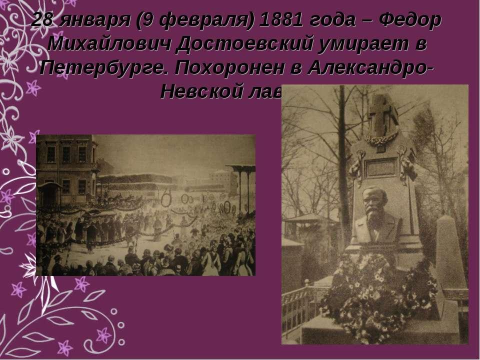 28 января (9 февраля) 1881 года – Федор Михайлович Достоевский умирает в Пете...