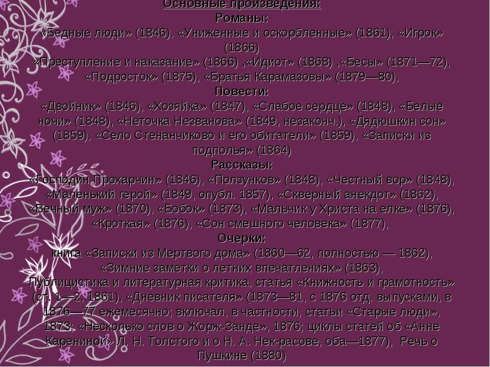 Основные произведения: Романы: «Бедные люди» (1846), «Униженные и оскорбленны...