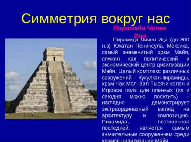Симметрия вокруг нас Пирамида Чичен Ица Пирамида Чичен Ица (до 800 н.э) Юката...