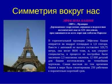 Симметрия вокруг нас ЭЙФЕЛЕВА БАШНЯ 1889 г., Франция Дерзновенное сооружение,...