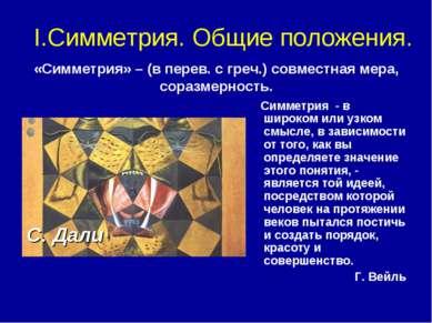 «Симметрия» – (в перев. с греч.) совместная мера, соразмерность. Симметрия - ...