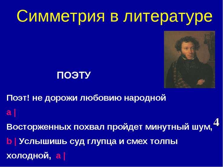 Симметрия в литературе ПОЭТУ 4