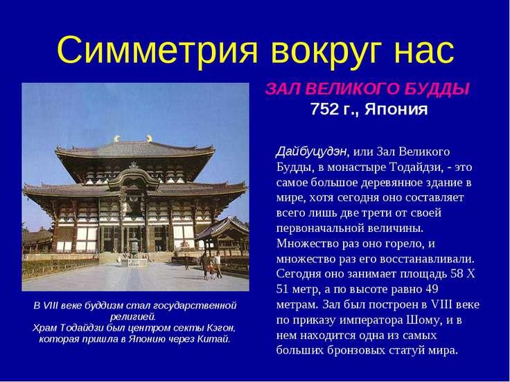 Симметрия вокруг нас ЗАЛ ВЕЛИКОГО БУДДЫ 752 г., Япония Дайбуцудэн, или Зал Ве...
