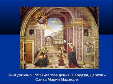 Пинтуриккьо.1551.Благовещение. Перуджа, церковь Санта-Мария Маджоре