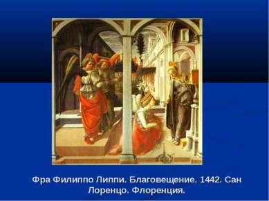 Фра Филиппо Липпи. Благовещение. 1442. Сан Лоренцо. Флоренция.