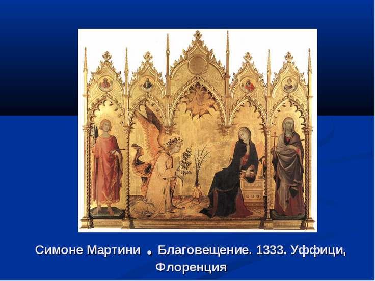 Симоне Мартини . Благовещение. 1333. Уффици, Флоренция