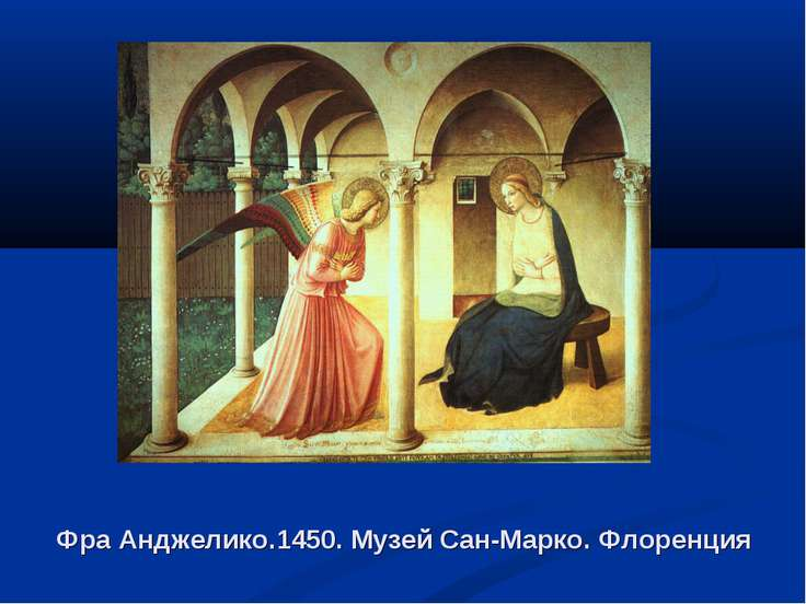Фра Анджелико.1450. Музей Сан-Марко. Флоренция