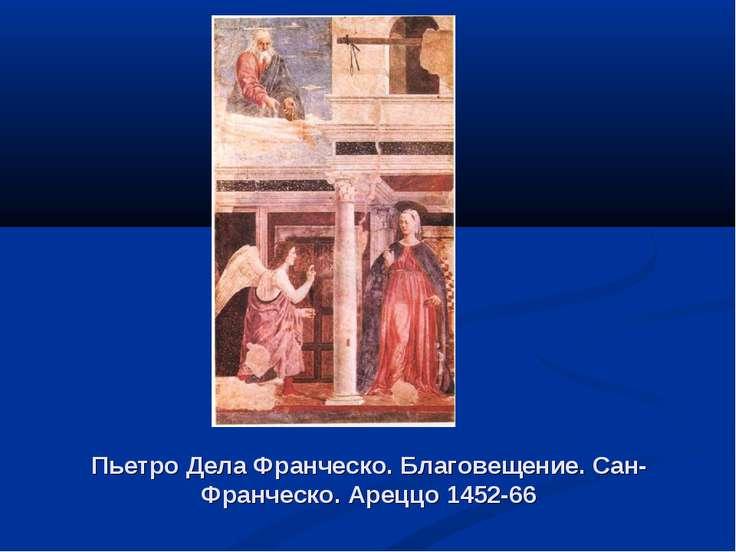 Пьетро Дела Франческо. Благовещение. Сан-Франческо. Ареццо 1452-66