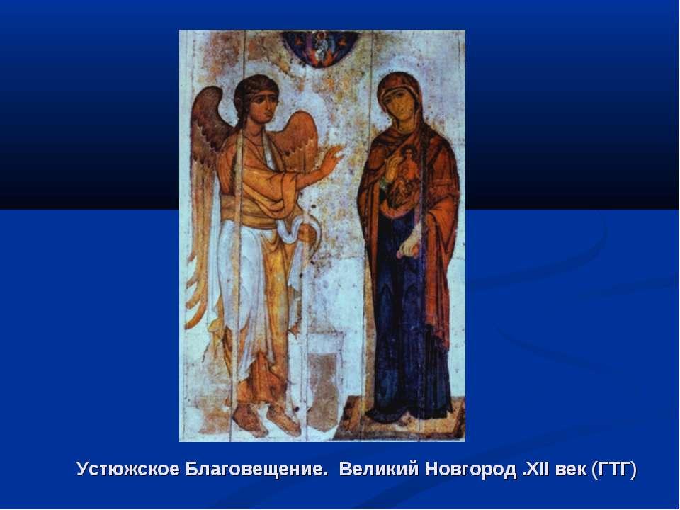 Устюжское Благовещение. Великий Новгород .XII век (ГТГ)