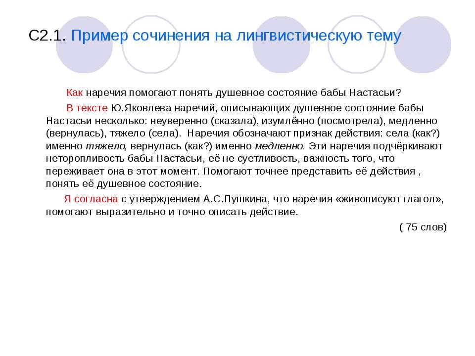 С2.1. Пример сочинения на лингвистическую тему Как наречия помогают понять ду...