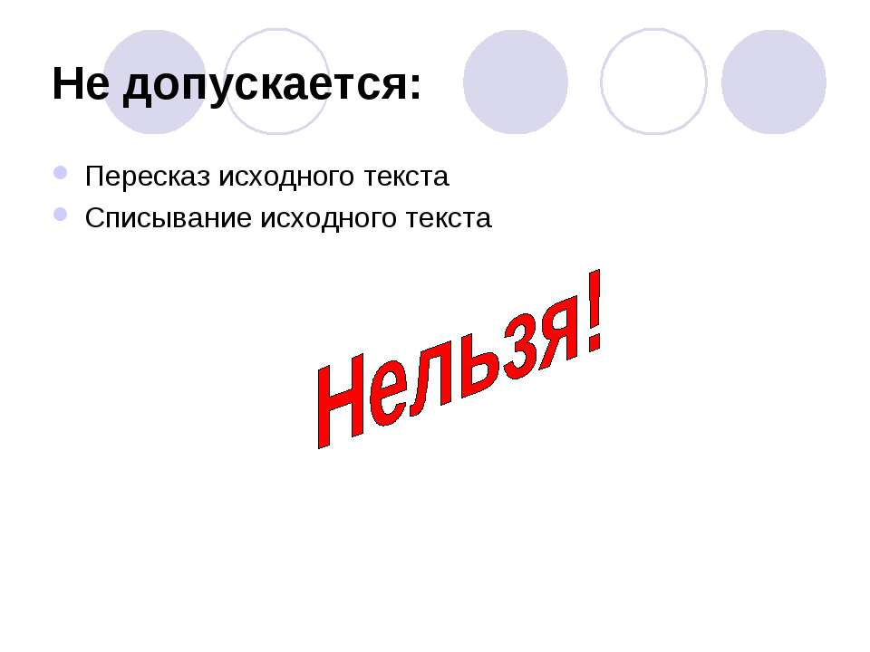 Не допускается: Пересказ исходного текста Списывание исходного текста
