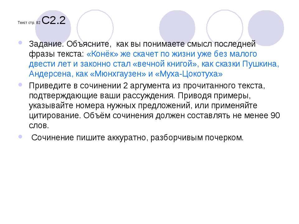 Текст стр. 82 С2.2 Задание. Объясните, как вы понимаете смысл последней фразы...