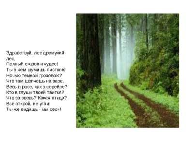 Здравствуй, лес дремучий лес, Полный сказок и чудес! Ты о чем шумишь листвою ...