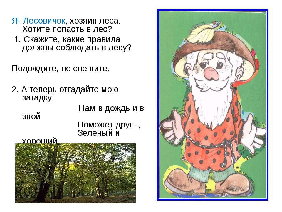 Я- Лесовичок, хозяин леса. Хотите попасть в лес? 1. Скажите, какие правила до...