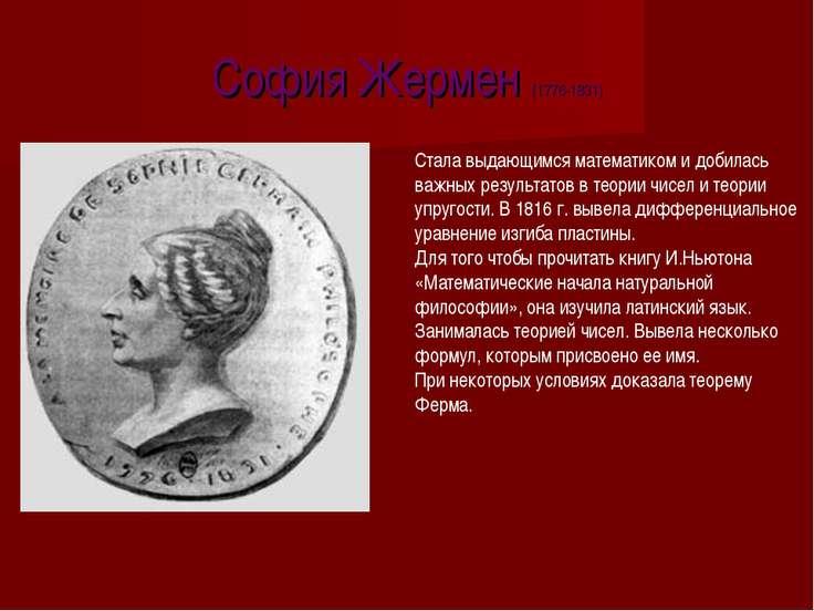София Жермен (1776-1831) Стала выдающимся математиком и добилась важных резул...