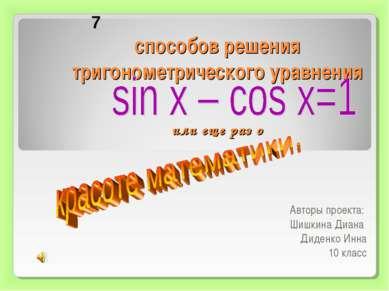 способов решения тригонометрического уравнения или еще раз о Авторы проекта: ...