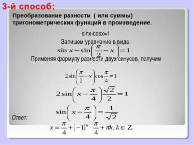 Преобразование разности ( или суммы) тригонометрических функций в произведени...