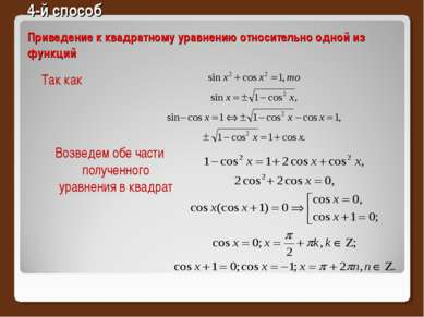 4-й способ Приведение к квадратному уравнению относительно одной из функций Т...