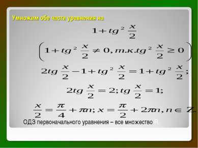 Умножим обе части уравнения на ОДЗ первоначального уравнения – все множество R.