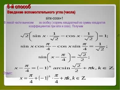 6-й способ Введение вспомогательного угла (числа) sinx-cosx=1 В левой части в...