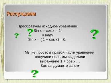 Мы не просто в правой части уравнения получили ноль,мы выделили выражение 1 +...