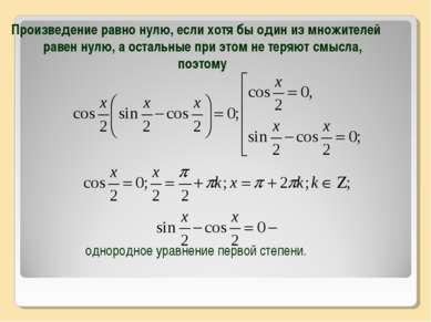 Произведение равно нулю, если хотя бы один из множителей равен нулю, а осталь...