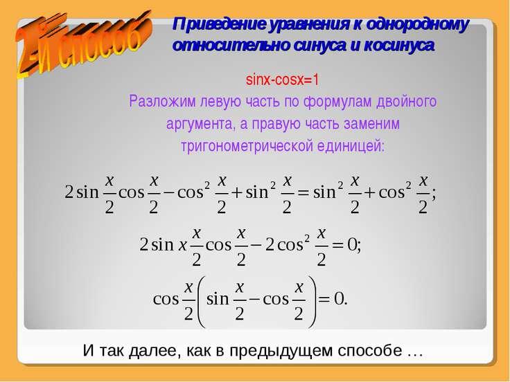 Приведение уравнения к однородному относительно синуса и косинуса sinx-cosx=1...