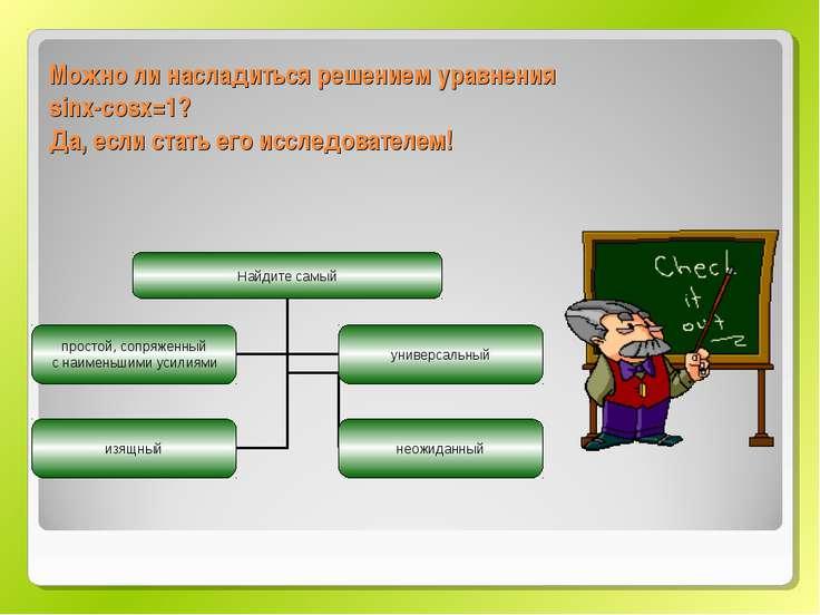 Можно ли насладиться решением уравнения sinx-cosx=1? Да, если стать его иссле...