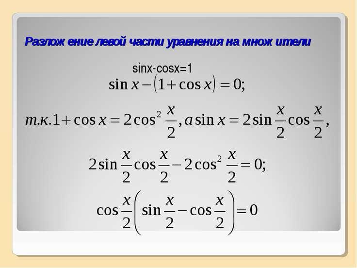 Разложение левой части уравнения на множители sinx-cosx=1