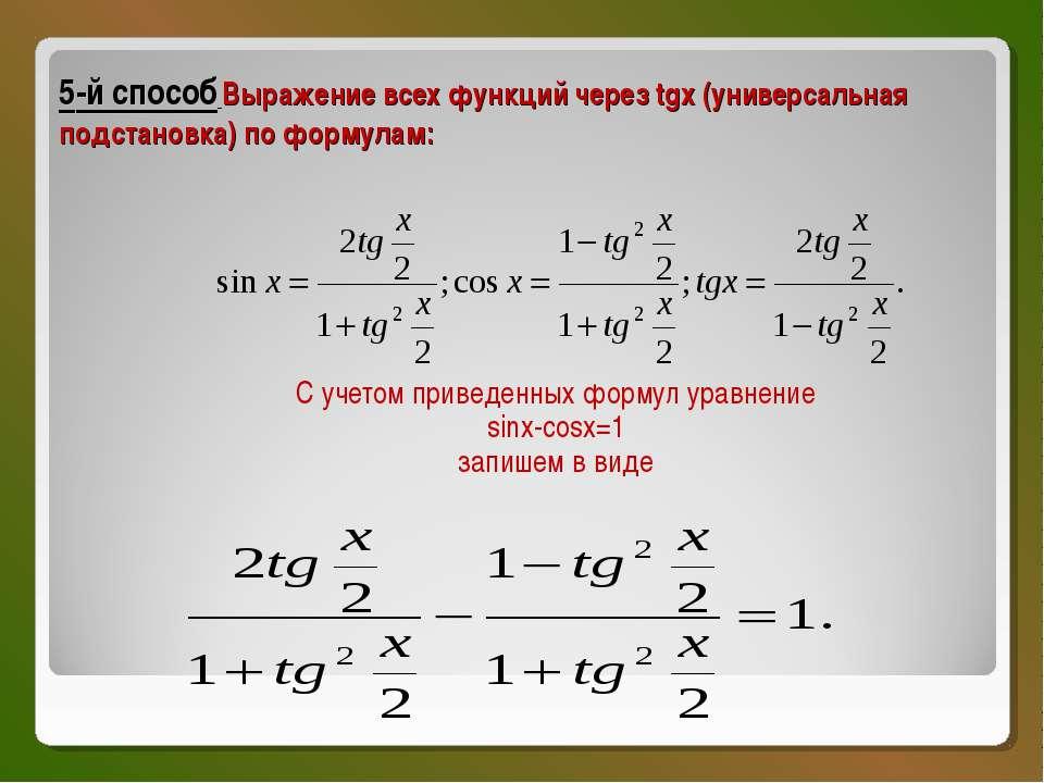 5-й способ Выражение всех функций через tgx (универсальная подстановка) по фо...